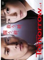 Tomorrow-陽はまたのぼる- Vol.4
