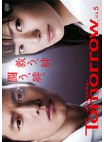 Tomorrow-陽はまたのぼる- Vol.5