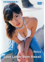 ハワイからのラヴレター Reico