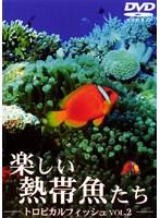 美しい熱帯魚たち トロピカルフィッシュ VOL.2