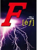 F[ef] Vol.1 ハヤブサ編