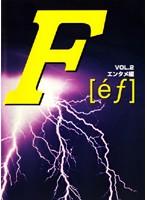 F[ef] Vol.2 エンタメ編