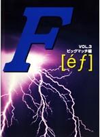 F[ef] Vol.3 ビッグマッチ編