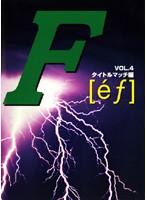 F[ef] Vol.4 タイトルマッチ編