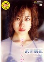 treasure vol.15 ほうせんか/武田朋花