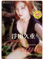 treasure vol.16 H-style/浮田久重
