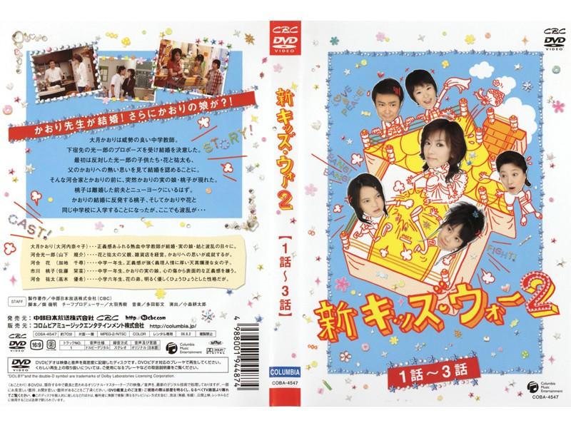DMM.com [新キッズ・ウォー2 【1話~3話】] DVDレンタル