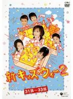 新キッズ・ウォー2 【31話~33話】