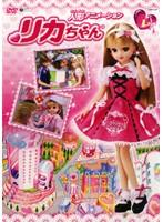 人形アニメーション リカちゃん 1