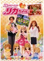 人形アニメーション リカちゃん 2