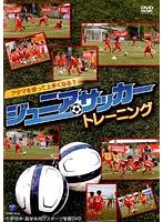 アタマを使って上手くなる!!ジュニアサッカートレーニング~小学校中・高学年向けスポーツ学習DVD~