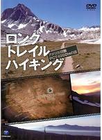 ロング トレイル ハイキング~アメリカ縦断PCT 4260kmの旅~