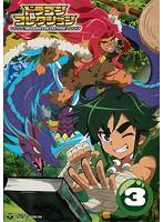 テレビアニメ ドラゴンコレクション VOL.3