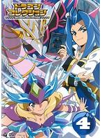 テレビアニメ ドラゴンコレクション VOL.4