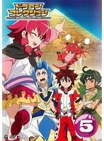 テレビアニメ ドラゴンコレクション VOL.5