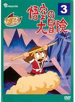悟空の大冒険 VOL.3