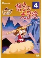 悟空の大冒険 VOL.4