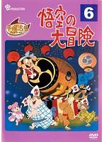 悟空の大冒険 VOL.6