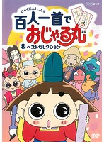 NHKDVD おじゃる丸 百人一首でおじゃる丸&ベストセレクション
