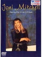 ジョニ・ミッチェル/ジョニ・ミッチェルの肖像