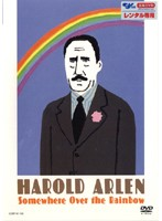 ハロルド・アーレン 虹の彼方に