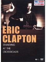 エリック・クラプトン/スタンディング・アット・クロス・ロード