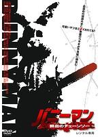 バニーマン/鮮血のチェーンソー