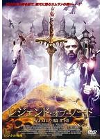 レジェンド・オブ・ソード/呪われた騎士団