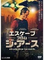 エスケープ・フロム・ジ・アース ESCAPE FROM THE EARTH