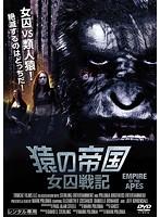 猿の帝国/女囚戦記