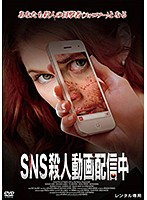 SNS 殺人動画配信中