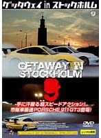ゲッタウェイinストックホルム 9