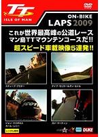 マン島TTレース 2009
