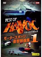 BEST OF HAVOC 1 ベストオブ ハボック 1 ~モータースポーツ・衝撃映像集~