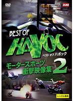 BEST OF HAVOC 2 ~モータースポーツ・衝撃映像集2~