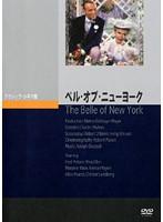 ベル・オブ・ニューヨーク
