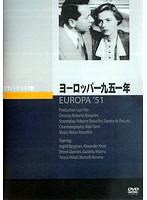 ヨーロッパ一九五一年