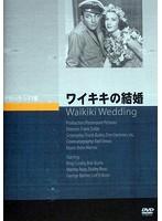 ワイキキの結婚