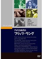 アメリカ時代のフリッツ・ラング【DISC.5】