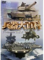兵器大百科 2 アメリカ海軍編