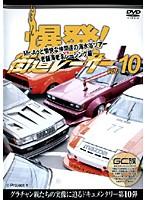 爆発!街道レーサー vol.10