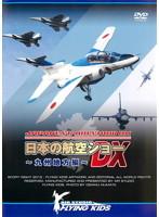 日本の航空ショーDX ~九州地方編~