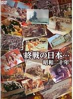 終戦の日本…昭和二十年(2枚組)