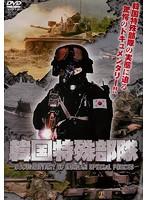 韓国特殊部隊-DOCUMENTARY OF KOREAN SPECIAL FORCES-(2枚組)