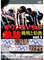 オリンピックの軌跡 ~挑戦と情熱~ Vol.1