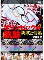 オリンピックの軌跡 ~挑戦と情熱~ Vol.2