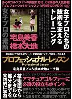 プロフェッショナル・レッスン 宅島美香プロ&橋本大地コーチ
