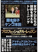 プロフェッショナル・レッスン 藤本麻子プロ&ケンゴ本田コーチ