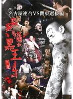 最狂地下格闘技「黒王」 Vol.4 上巻