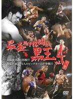 最狂地下格闘技「黒王」 Vol.4 下巻